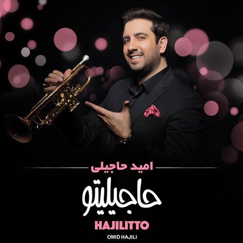 امید حاجیلی حاجیلیتو Omid Hajili - Hajilitto