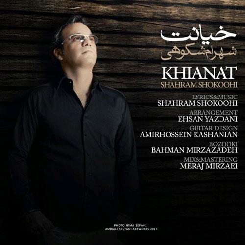 شهرام شکوهی خیانت Shahram Shokoohi - Khianat