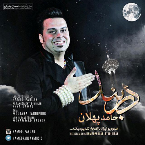 حامد پهلان دربند Hamed Pahlan Darband