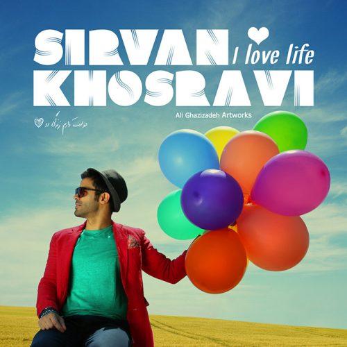 سیروان خسروی دوست دارم زندگی رو Sirvan Khosravi - Doost Daram Zendegiro