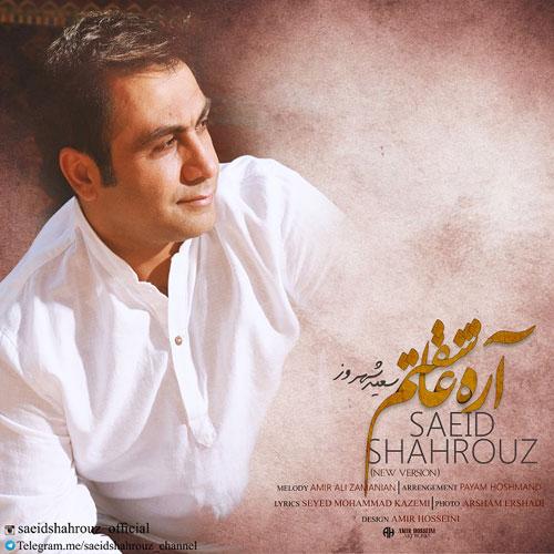 سعید شهروز آره عاشقتم Saeid Shahrouz - Are Asheghetam