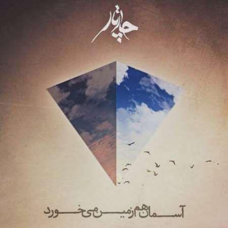 چارتار آسمان هم زمین می خورد Chaartaar - Aseman ham Zamin Mikhorad