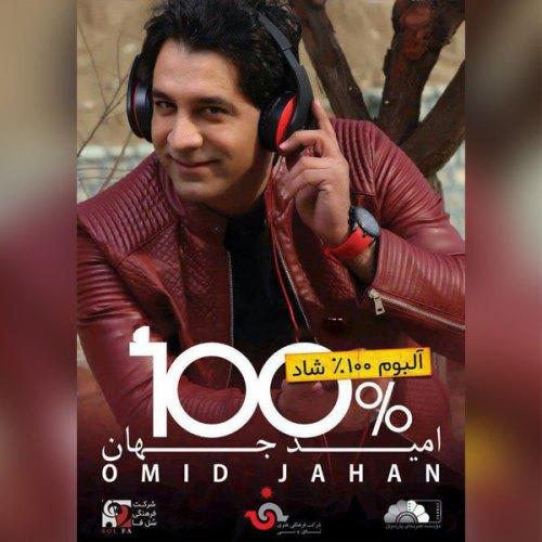 امید جهان صد درصد Omid Jahan - 100 Darsad