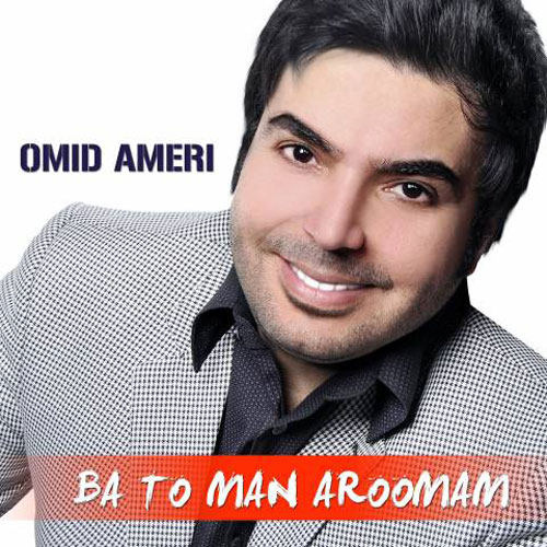 امید عامری با تو من اروومم Omid Ameri - Ba To Man Aroomam