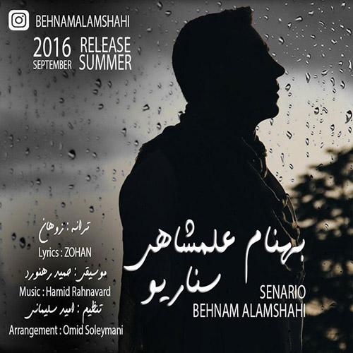 بهنام علمشاهی سناریو Behnam Alamshahi - Senario