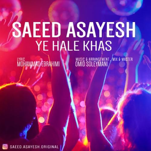 سعید آسایش یه حال خاص Saeed Asayesh - Ye Hale Khas