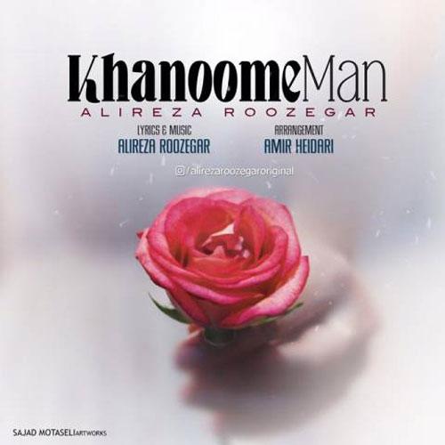 علیرضا روزگار خانوم من Alireza Roozegar - Khanoome Man
