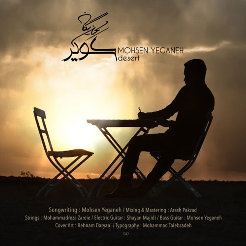 محسن یگانه کویر Mohsen Yeganeh - Kavir