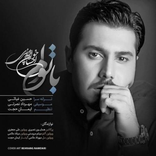 دانلود-آهنگ-احسان-خواجه-امیری-با-توام-Ehsan-Khajeh-Amiri-Ba-Toam