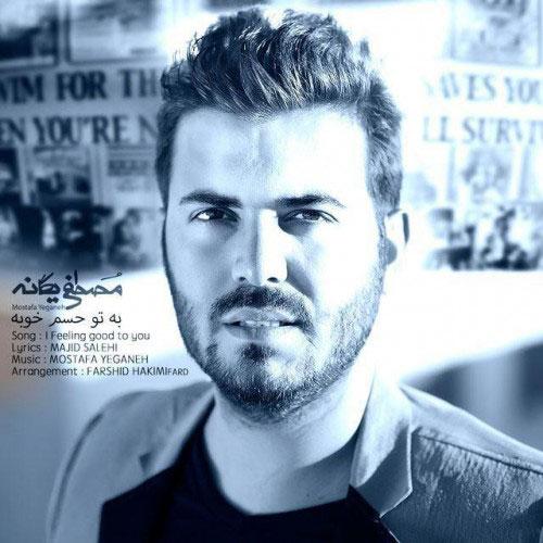 دانلود آهنگ مصطفی یگانه به تو حسم خوبه Mostafa Yeganeh - Be To Hesam Khube