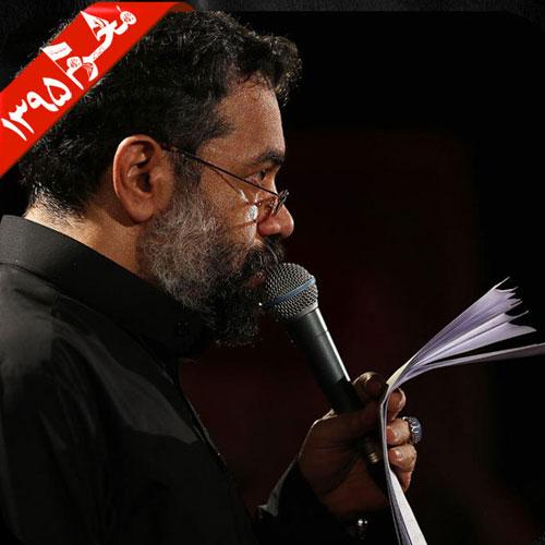محمود کریمی شب اول محرم ۹۵ Mahmoud Karimi - Shabe Aval Moharram 95