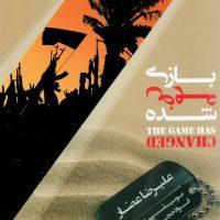 دانلود آلبوم علیرضا عصار بازی عوض شده Alireza Assar - Bazi Avaz Shode