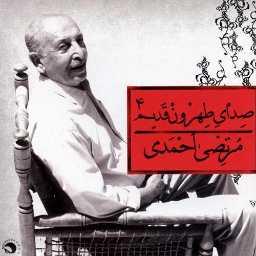 دانلود آلبوم مرتضی احمدی صدای طهرون قدیم ۴ Morteza Ahmadi - Sedaye Tehruon Ghadim 4