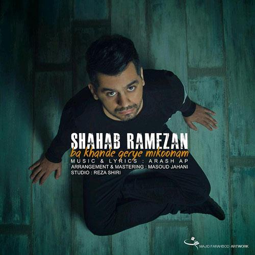 دانلود آهنگ شهاب رمضان با خنده گریه می کنم Shahab Ramezan - Ba Khande Gerye Mikonam