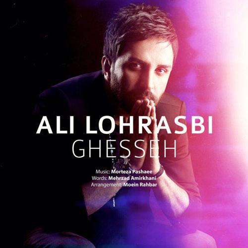 دانلود آهنگ علی لهراسبی قصه Ali Lohrasbi - Ghesseh