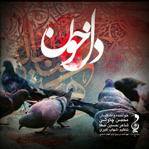 دانلود آهنگ محسن چاوشی دل خون Mohsen Chavoshi - Delkhoon