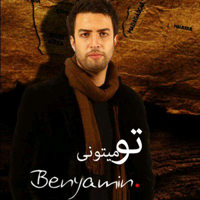 دانلود آلبوم بنیامین بهادری تو میتونی Benyamin - To Mitouni