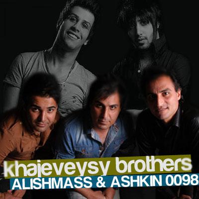 دانلود آهنگ اشکین 0098 و علیشمس الهی Ashkin 0098 & Alishmass Ft. Khajehveysi Brothers - Elahi