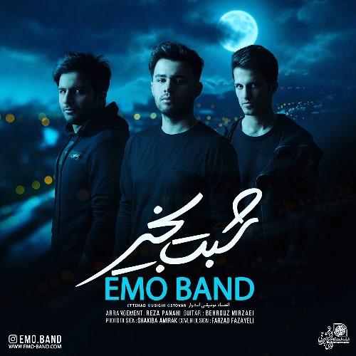دانلود آهنگ امو باند شبت بخیر EMO Band - Shabet Bekheyr