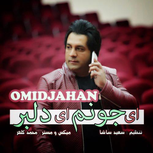 دانلود آهنگ امید جهان اى جونم اى دلبر Omid Jahan - Ey Joonom Ey Delbar