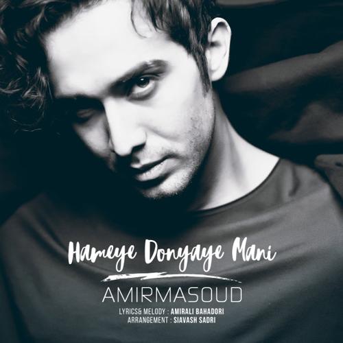 دانلود آهنگ امیرمسعود همه ی دنیای منی Amir Masoud - Hameye Donyaye Mani