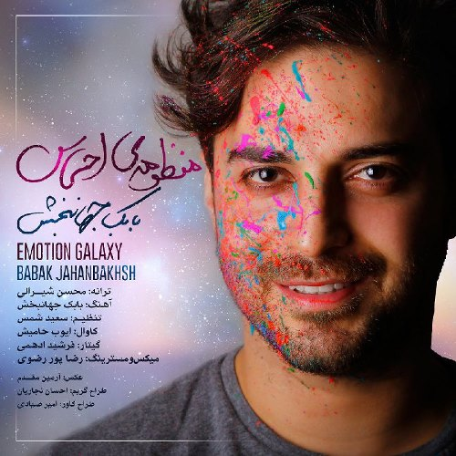 دانلود آهنگ بابک جهانبخش منظومه ی احساس Babak Jahanbakhsh - Manzoomeye Ehsas