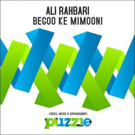 دانلود آهنگ علی رهبری ( پازل بند ) بگو که میمونی Ali Rahbari - Begoo Ke Mimooni