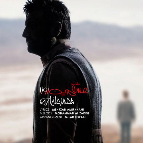 دانلود آهنگ محمد علیزاده عشقم این روزا Mohammad Alizadeh - Eshgham Inrooza