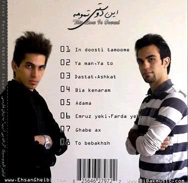 دانلود آلبوم احسان غیبی این دوستی تمومه Ehsan Gheibi - In Doosti Tamoome
