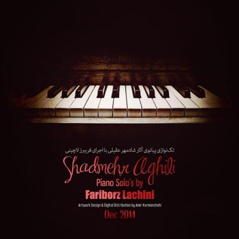دانلود آلبوم فریبرز لاچینی تک نوازی آثار شادمهرFariborz Lachini - Piano Solo Of Shadmehr