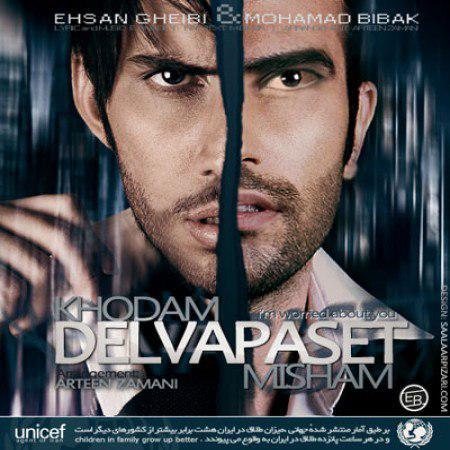 دانلود آهنگ احسان غیبی و محمد بیباک خودم دلواپست میشم Mohammad Bibak & Ehsan Gheibi - Khodam Delvapaset Misham