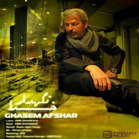 Ghasem Afshar - Khoda Negahdar