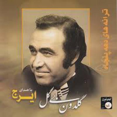 Iraj Khajeh Amiri - Goldane Bi Gol
