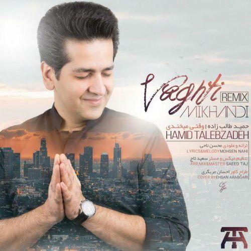 Hamid Talebzadeh - Vaghti Mikhandi (Remix)