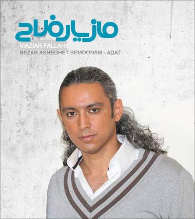 Mazyar Fallahi - Bezar Asheghet Bemoonam