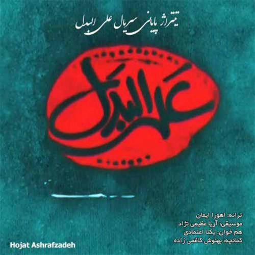 Hojat Ashrafzadeh - Alal Badal