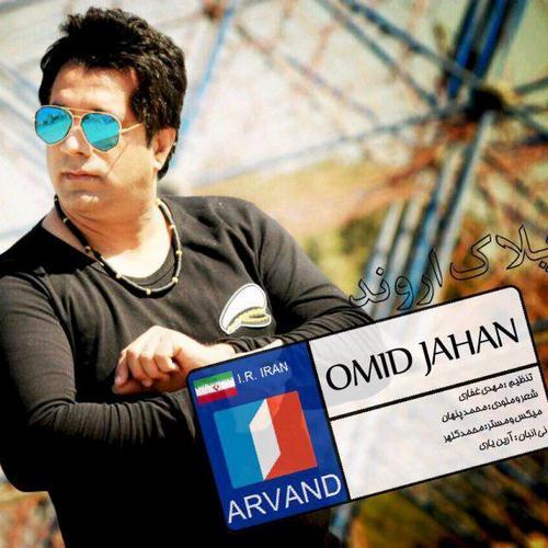 Omid Jahan - Pelak Arvand