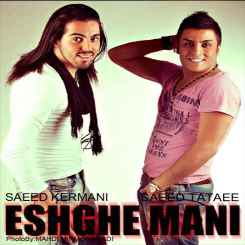 سعید کرمانی عشق منی Saeid Kermani - Eshghe Mani