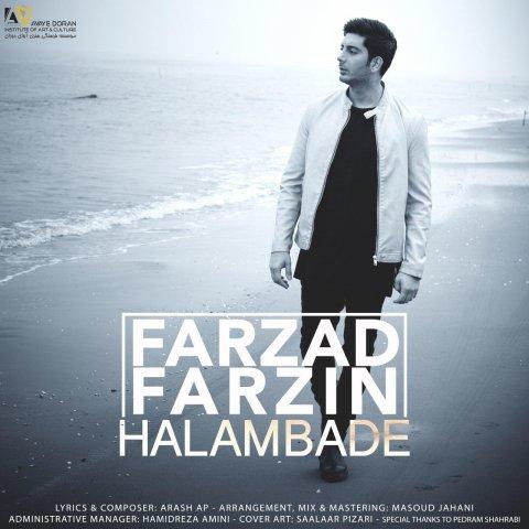 دانلود آهنگ فرزاد فرزین حالم بدهFarzad Farzin - Halam Bade