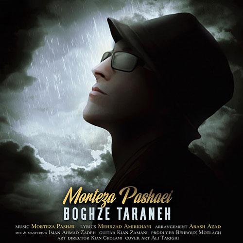 Morteza Pashaei - Boghze Taraneh دانلود آهنگ مرتضی پاشایی بغض ترانه
