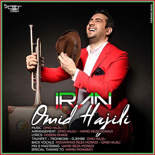 Omid Hajili - Iran دانلود آهنگ امید حاجیلی ایران