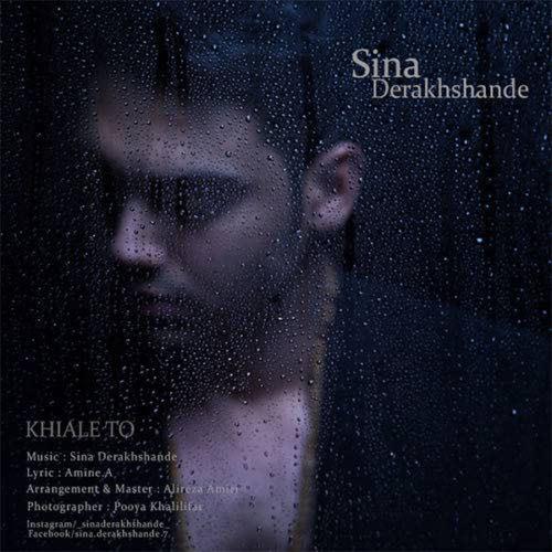سینا درخشنده خیال تو Sina Derakhshande - Khiale To