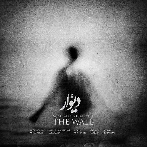 محسن یگانه دیوار (ورژن جدید)