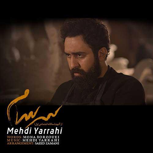 دانلود آهنگ ایرانی مهدی یراحی سرسام