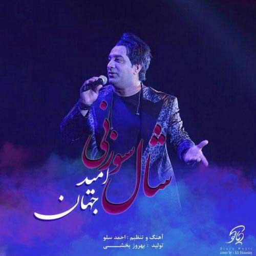 دانلود آهنگ ایرانی امید جهان شال سوزنی