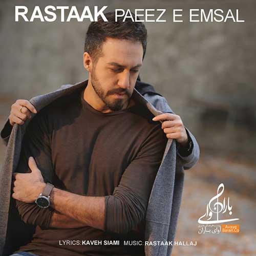 دانلود آهنگ ایرانی رستاک پاییز امسال