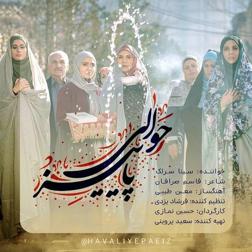 دانلود آهنگ ایرانی سینا سرلک حوالی پاییز