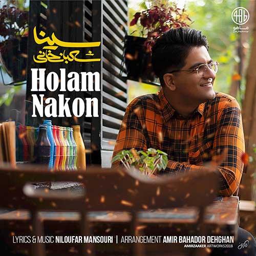 دانلود آهنگ ایرانی سینا شعبانخانی هولم نکن