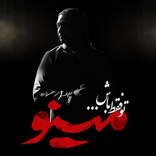 دانلود آهنگ ایرانی مازیار فلاحی تو فقط باش