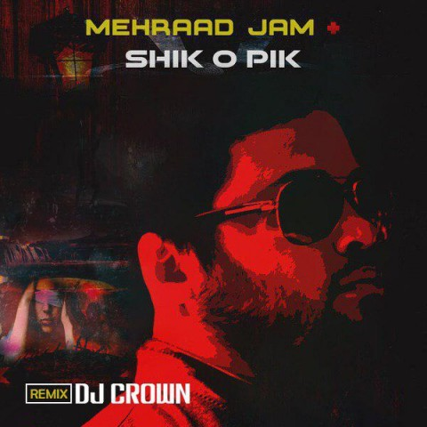 مهراد جم شیک و پیک (رمیکس) Mehraad Jam - Shik O Pik (Remix)